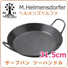 【送料無料】 ヘルメンズドルファ サーブパン ツーハンドル 外径31.5cm [品番:HD209-32]/フライパン 鉄/フライパン 鉄/おしゃれ/in IH対応/鉄製 フライパン/薪ストーブアクセサリー