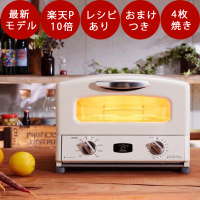 トースター レシピ アラジン 【2021最新】アラジンのトースターでおすすめはこれ!激ウマレシピも