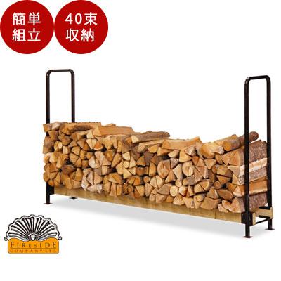 2×4ログラック(スタンダード)[品番:Y01]ログラック/薪棚/鉄製 ログラック/薪ラック/薪収納
