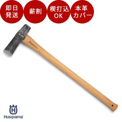 【斧】 Husqvarna ハスクバーナ斧 クサビ打込用薪割り斧 型番66-01 Husqvarna ハスクバーナ 薪割り 斧 薪 薪割り 斧 くさび 楔 クサビ