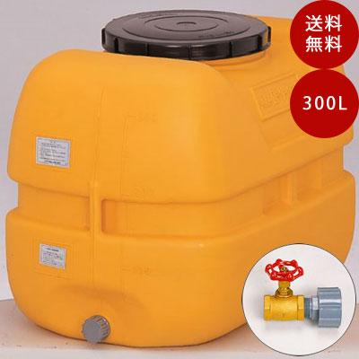 【貯水タンク】コダマ樹脂工業タマローリータンクLT-300 ECO 1インチ(25A)バルブセット