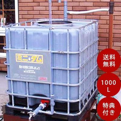魅力的な ミニダムC1000(雨水貯留槽)※メーカー直送のため代引発送を承ることができません。, 田町商店街:e52447a1 --- supercanaltv.zonalivresh.dominiotemporario.com