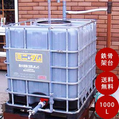 ミニダムC1000(雨水貯留槽)【オプション鉄骨架台(亜鉛メッキ)付き】※メーカー直送のため代引発送を承ることができません。