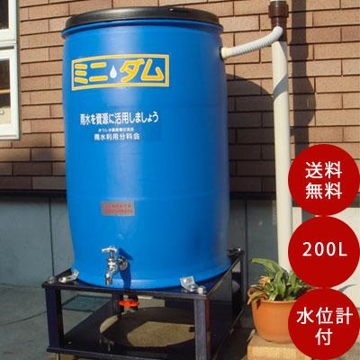 雨水タンク(雨水貯留槽)☆ミニダムA200【水位計付き】※メーカー直送のため代引きでの発送ができません。