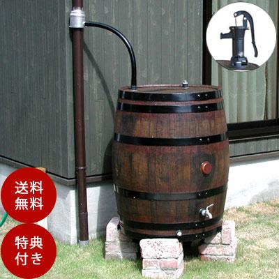 ウイスキー樽雨水タンク【アーサー180リットル アメリカン手押しポンプ付き】※メーカー直送のため代引発送を承ることができません。今なら設置工具プレゼント!
