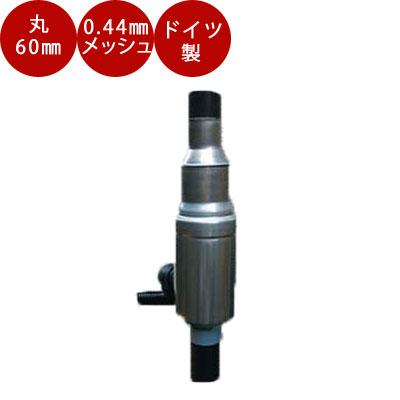 ドイツ製 雨水コレクターGSフィルター【丸ドイ60mmアダプター付き(GS90)】メッシュサイズ0.44mm間隔