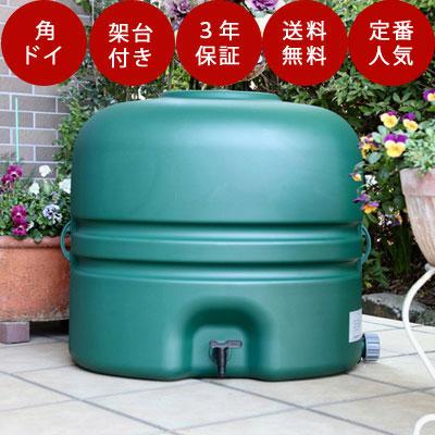 雨水タンク 【コダマ樹脂 ホームダム110L(グリーン・角ドイ・専用架台付き)】 雨水貯留タンク 雨水タンク 家庭用 雨水 タンク ホームダム
