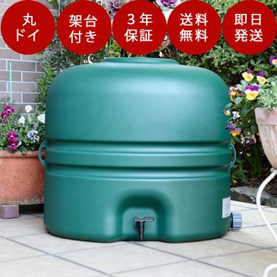 雨水タンク 【コダマ樹脂 ホームダム110L(グリーン・丸ドイ・専用架台付き)】 雨水貯留タンク 雨水タンク 家庭用 雨水 タンク ホームダム