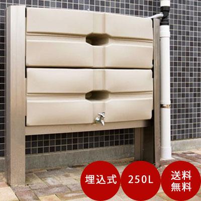 四国化成 雨水タンク「レインキーパーP1型(容量250L・埋込式)」