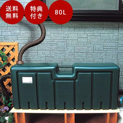 ミツギロン 雨水タンク 80L 雨水貯留タンク 雨水貯留槽 雨水貯留槽 雨水タンク タンク おしゃれ 雨水タンク 家庭用 雨水タンク 雨水 タンク, トップセンス:86631bd7 --- sunward.msk.ru