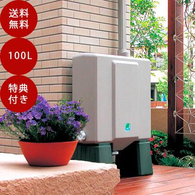 セキスイエクステリア雨水タンク(雨水貯留槽)☆レインポッド100リットル