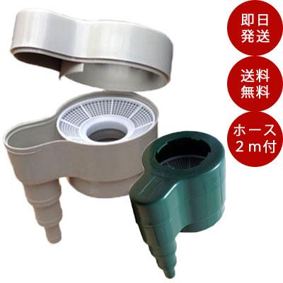 【送料無料】 万能型フィルター付き集水器「雨水コレクターMyHome Lite(マイホームライト)」2mホース付属
