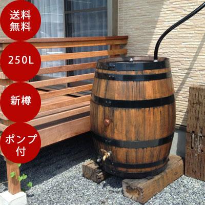 ウイスキー樽雨水タンク【新・樽王250L(アメリカンポンプ付き)】※メーカー直送のため代引発送を承ることができません。今なら設置工具プレゼント!