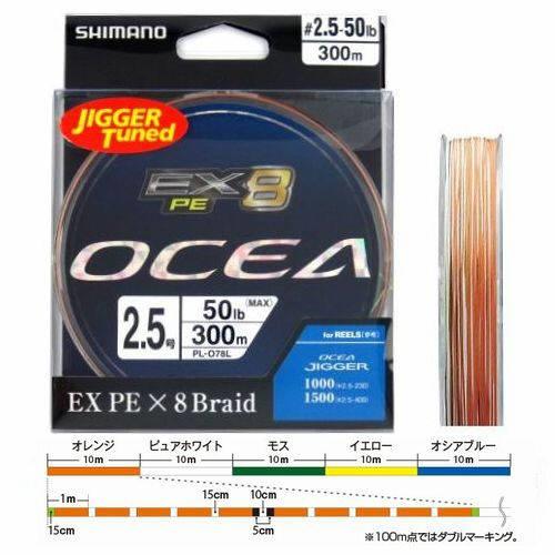 シマノ OCEA EX8 PE PL-O78L 2.5号300m