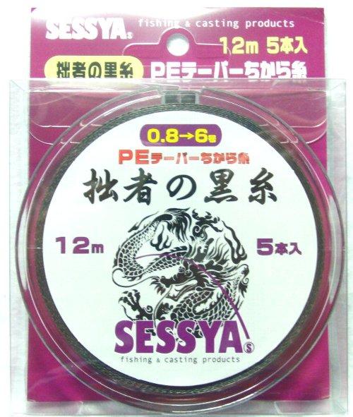 拙者の黒糸 PEテーパーちから糸 SEAL限定商品 5本入り 新作製品、世界最高品質人気! 0.6→6号 12m標準タイプ