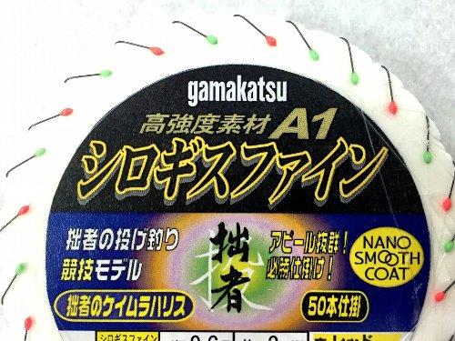 拙者競技モデル50本連結仕掛 ストアー ケイムラ 買い取り 夜光2色塗 ナノスムース5号 gama-42284 シロギスファイン