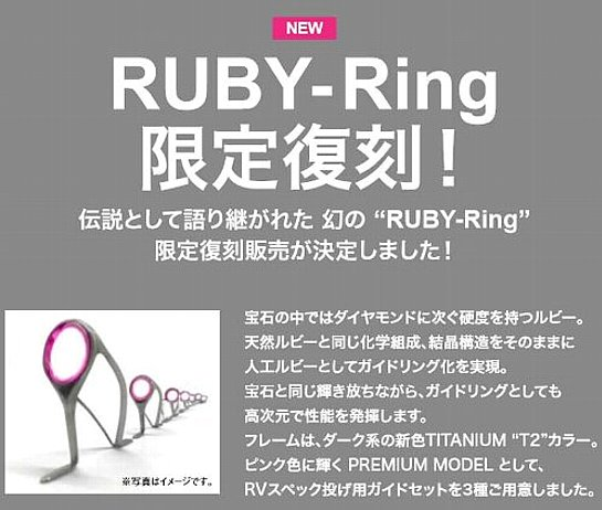 FUJI Ruby Ring Limited Reprint Sales TORZIT Tournament Power RV Specs 7 Guide Set RV25H-RV16-12M-10M-8-8-8