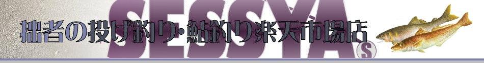 拙者の投げ釣り・鮎釣り楽天市場店:日本一の投げ釣り・鮎釣り通販サイト。毎日が激安!超特価!安さに自信あり
