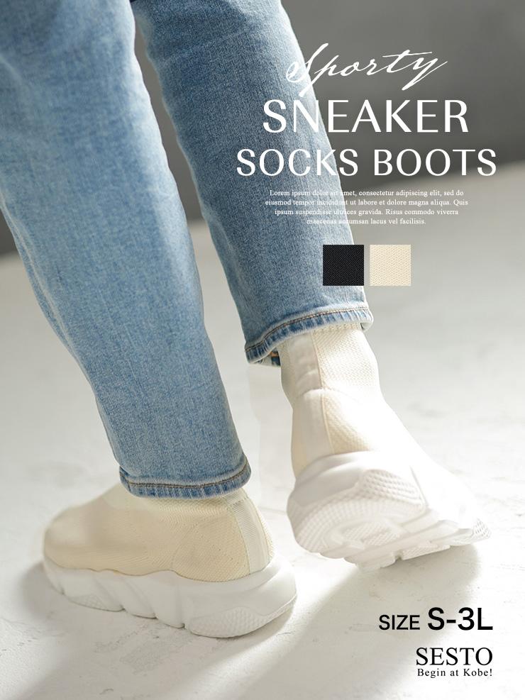 スニーカーとブーツを融合し トレンド感と機能性を兼ね備えた ハイブリッドなストレッチブーツが到着 13日9:59まで10%OFFクーポン配布中 2021秋冬新作 限定価格セール 送料無料 ソックスブーツ ブーツ ソックススニーカー ショートブーツ 歩きやすい ブラック 黒 ストレッチ レディース 厚底 プラットフォーム 靴 痛くない 売り出し