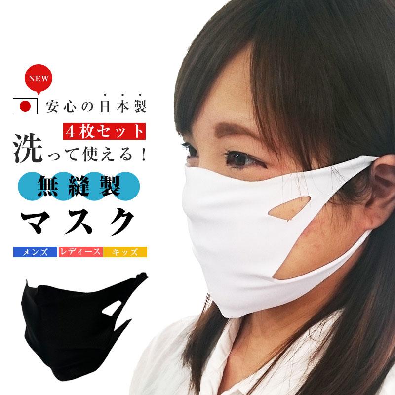 洗える マスク 日本 製 在庫 あり