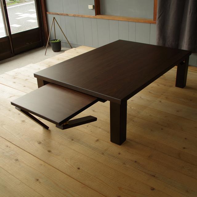 MINNE 親子テーブル120×80 + 45×80 長方形 ウォールナット|ナラ|日本製|リビングテーブル|国産リビングテーブル||センターテーブル|フロアーテーブル|座卓|折脚|折足|