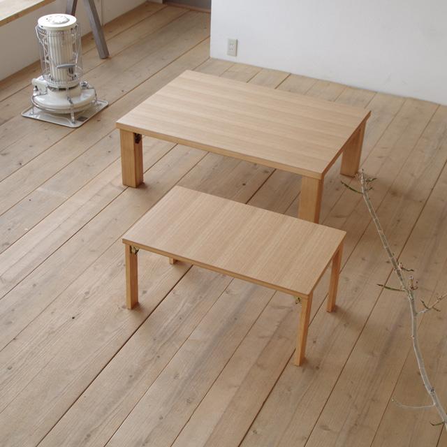 MINNE 親子テーブル105×75 + 45×75 長方形 ウォールナット|ナラ|日本製|リビングテーブル|国産リビングテーブル||センターテーブル|フロアーテーブル|座卓|折脚|折足|