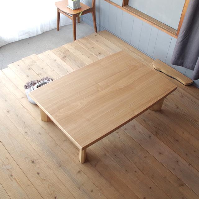 FTT座卓 150×85 長方形 タモ   ウォールナット 北欧 和風 モダン シンプル デザイン  おしゃれ かわいい  日本製 ローテーブル 国産リビングテーブル  フロアーテーブル 座卓 机 