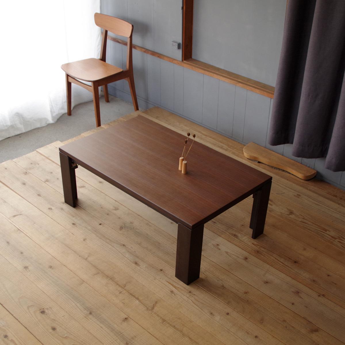 とってもおとくなこたつ K-monikaこたつ 105 長方形 ナラ | ウォールナット|北欧|和風|モダン|シンプル|デザイン||おしゃれ|かわいい||日本製|座卓|円卓||国産ローテーブル|ローテーブル|机
