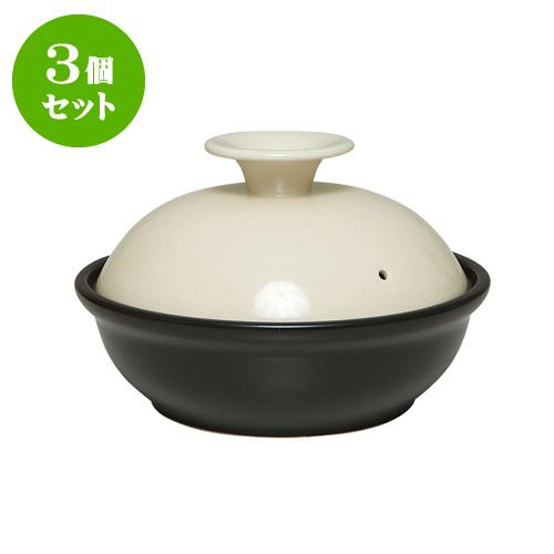 3個セット アイボリー クッキング鍋(箱入) [22.5 X 24 X 15cm (箱サイズ)] 【飲食店 業務用 割烹 料亭 食器】