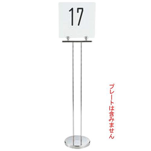 ☆ バンケットデシャップウェア ☆ UK テーブルナンバースタンド(プレーン) T型 [ Φ120 x H500mm ] 【 飲食店 レストラン ホテル 厨房 業務用 】