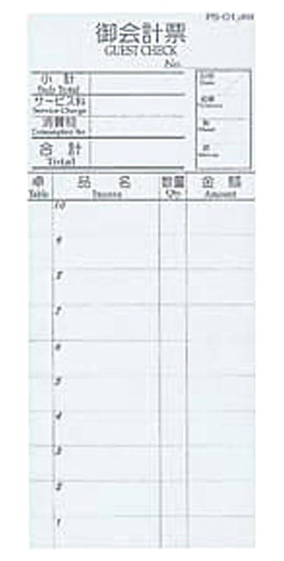 ☆ 店舗備品 ☆ お会計伝票 PS-02 単式(10冊入) [ 210 x 95mm ] 【 飲食店 ホテル レストラン カフェ 業務用 】