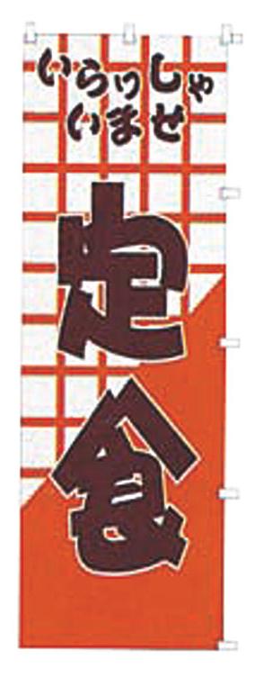 ☆ 店頭サイン ☆ のぼり 定食 K012 [ 600 x H1800mm ] 【 飲食店 ホテル レストラン カフェ 業務用 】