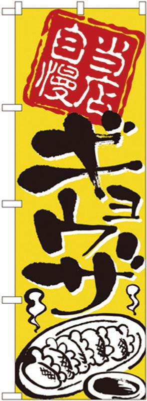 ☆ 店頭サイン ☆ のぼり 当店自慢ギョウザ 2123 [ 600 x H1800mm ] 【 飲食店 ホテル レストラン カフェ 業務用 】