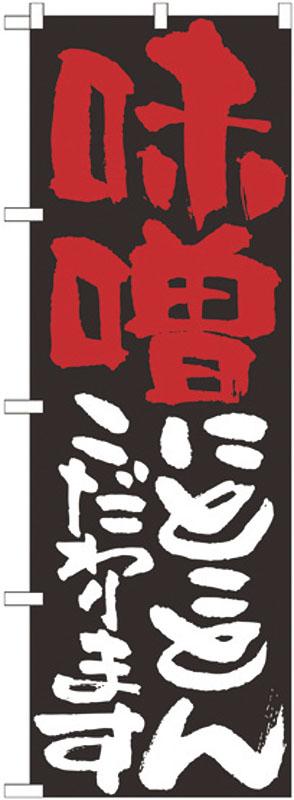 ☆ 店頭サイン ☆ のぼり 味噌にとことんこだわります 7117 [ 600 x H1800mm ] 【 飲食店 ホテル レストラン カフェ 業務用 】