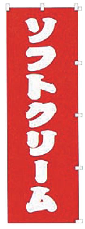 ☆ 店頭サイン ☆ のぼり ソフトクリーム K028 [ 600 x H1800mm ] 【 飲食店 ホテル レストラン カフェ 業務用 】