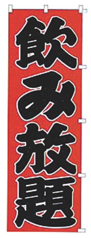 ☆ 店頭サイン ☆ のぼり 飲み放題 K032 [ 600 x H1800mm ] 【 飲食店 ホテル レストラン カフェ 業務用 】