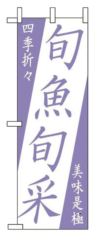 ☆ 店頭サイン ☆ のぼり 旬魚旬菜 OF-702 [ 600 x H1800mm ] 【 飲食店 ホテル レストラン カフェ 業務用 】