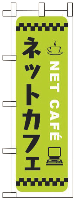 ☆ 店頭サイン ☆ のぼり ネットカフェ WF-206 [ 600 x H1800mm ] 【 飲食店 ホテル レストラン カフェ 業務用 】