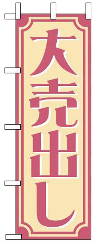 ☆ 店頭サイン ☆ のぼり 大売出し OF-711 [ 600 x H1800mm ] 【 飲食店 ホテル レストラン カフェ 業務用 】