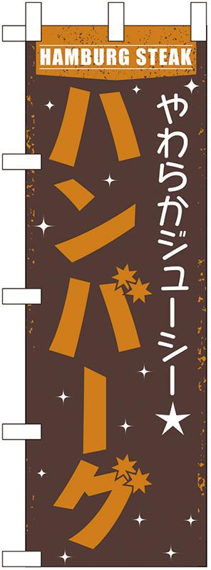 ☆ 店頭サイン ☆ のぼり ハンバーグ WF-202 [ 600 x H1800mm ] 【 飲食店 ホテル レストラン カフェ 業務用 】