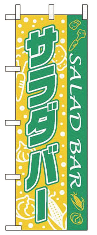 ☆ 店頭サイン ☆ のぼり サラダバー WF-106 [ 600 x H1800mm ] 【 飲食店 ホテル レストラン カフェ 業務用 】