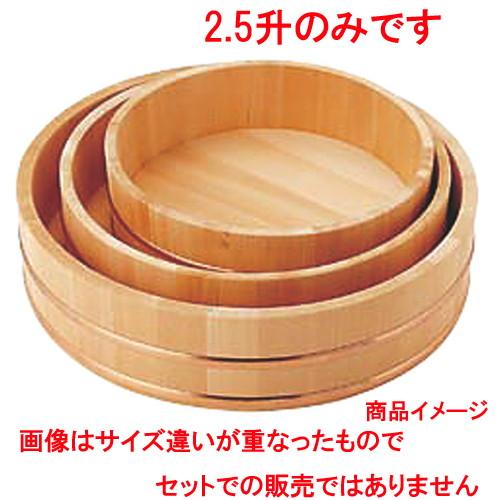 ☆ 調理小物 ☆飯台(サワラ製) 48cm 2.5升 [ φ440 x 90mm ] 【 飲食店 厨房 キッチン 業務用 】
