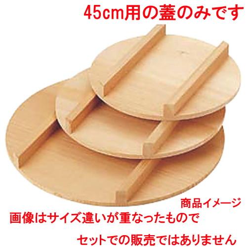 ☆ 調理小物 ☆飯台 蓋 45cm [ 外径450mm ] 【 飲食店 厨房 キッチン 業務用 】