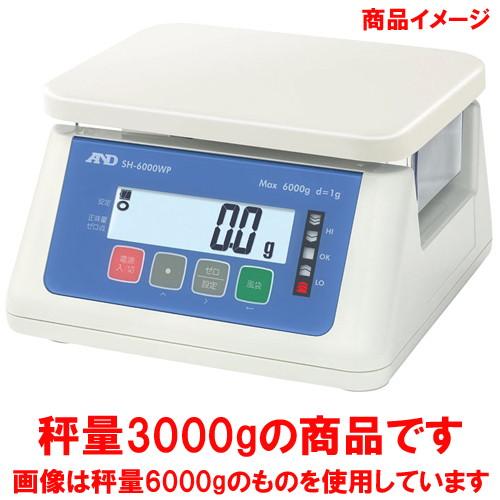 ☆ 計測 ☆A&D 防塵防水デジタルはかり SH3000WP 3000g(最小0.5g) [ 265 x 250 x H145mm ] 【 飲食店 レストラン ホテル 厨房 業務用 】