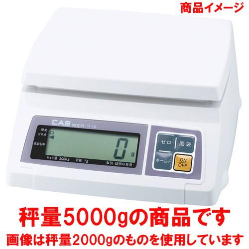 ☆ 計測 ☆デジタルはかりCAS TI-1D 5000(両面表示) [ 260 x 287 x H137mm ] 【 飲食店 レストラン ホテル 厨房 業務用 】