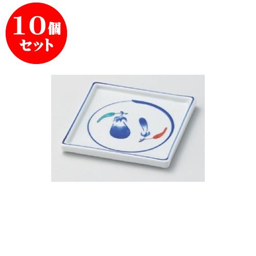 10個セット 松花堂 茄子松花堂角皿 [11 x 11 x 1cm] 【料亭 旅館 和食器 飲食店 業務用】