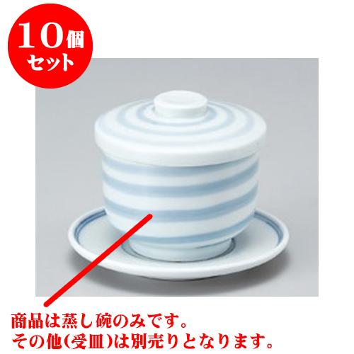 10個セット むし碗 ごす渦小むし [7.5 x 7.5cm 170cc] 強化 | 茶碗蒸し ちゃわんむし 蒸し器 寿司屋 碗 人気 おすすめ 食器 業務用 飲食店 おしゃれ かわいい ギフト プレゼント 引き出物 誕生日 贈り物 贈答品