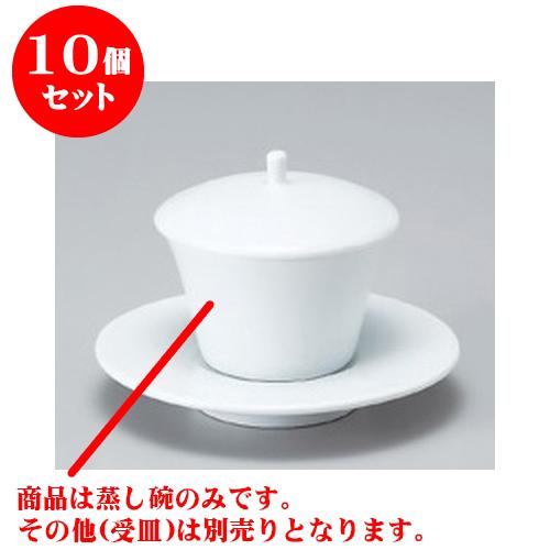 10個セット むし碗 白磁 デザート蓋付小鉢 [7.5 x 7.5cm 100cc] 強化 | 茶碗蒸し ちゃわんむし 蒸し器 寿司屋 碗 人気 おすすめ 食器 業務用 飲食店 おしゃれ かわいい ギフト プレゼント 引き出物 誕生日 贈り物 贈答品