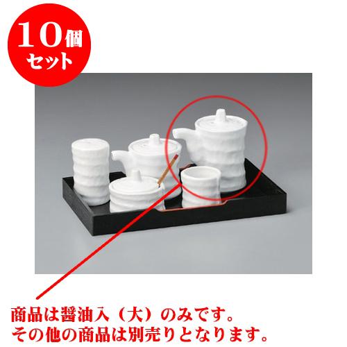 10個セット カスター 白磁つづみ形正油(大) [6 x 9.5cm 150cc] 強化【旅館 料亭 飲食店 和食 業務用】