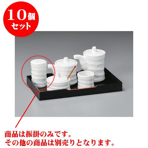 10個セット カスター 白磁つづみ形振掛 [4 x 7cm] 強化【旅館 料亭 飲食店 和食 業務用】